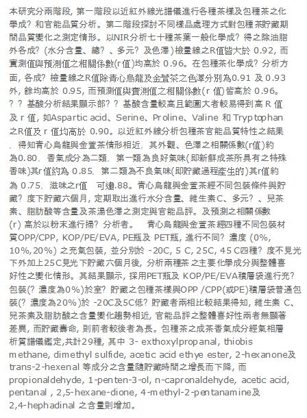 Yuh-Shuen-Chen_thesis-02